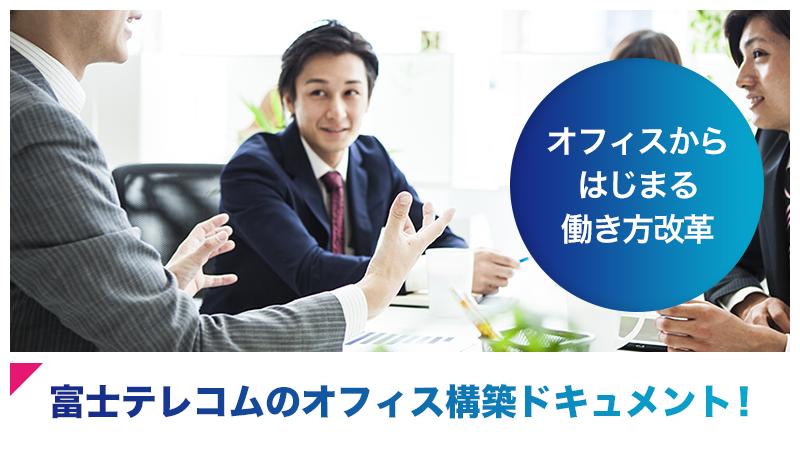 富士テレコムのオフィス構築ドキュメント!